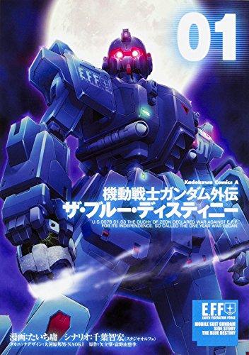 機動戦士ガンダム外伝 ザ・ブルー・ディスティニー (1) (カドカワコミックス・エース)の詳細を見る