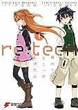 re:teen(1) 繭の中でもう一度10代のキミと会う (電撃コミックスNEXT)