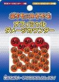 ポケモンカードゲーム オフィシャルダメージカウンター