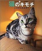 猫のキモチ―この子だれの子?