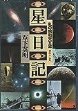 星日記―私の昭和天文史 1924~84