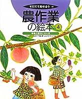 農作業の絵本〈4〉果樹の栽培とせん定 (そだててあそぼう)