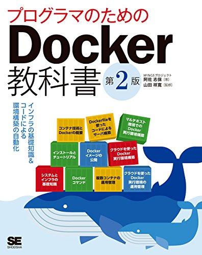 プログラマのためのDocker教科書 第2版 インフラの基礎知識&コードによる環境構築の自動化の電子書籍・スキャンなら自炊の森-秋葉2号店