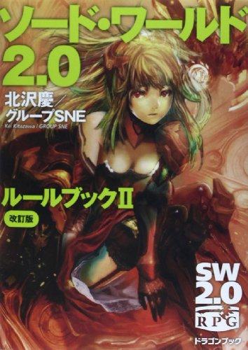 ソード・ワールド2.0ルールブックII 改訂版 (富士見ドラゴンブック)