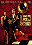 上海ブルース [DVD]