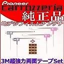 地デジアンテナ carrozzria AVIC-RZ09 安心の 純正品 地デジ フィルム アンテナ & 3M 超強力 両面テープ Set (CD22T