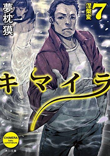[夢枕獏] キマイラ 第01-07巻