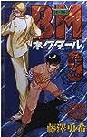 BMネクタール 9 (少年チャンピオン・コミックス)