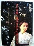 女の肖像―現代日本の女流100人 (1984年)