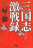 三国志激戦録 (光文社時代小説文庫)