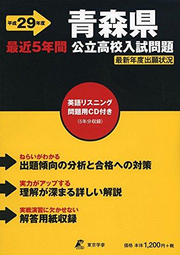 青森県公立高校入試問題 29年度用