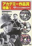 DVD>アカデミー作品賞特集(3枚組) 1 (<DVD>)