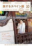 NHKテレビ 旅するスペイン語 2017年 10月号 [雑誌] (NHKテキスト)