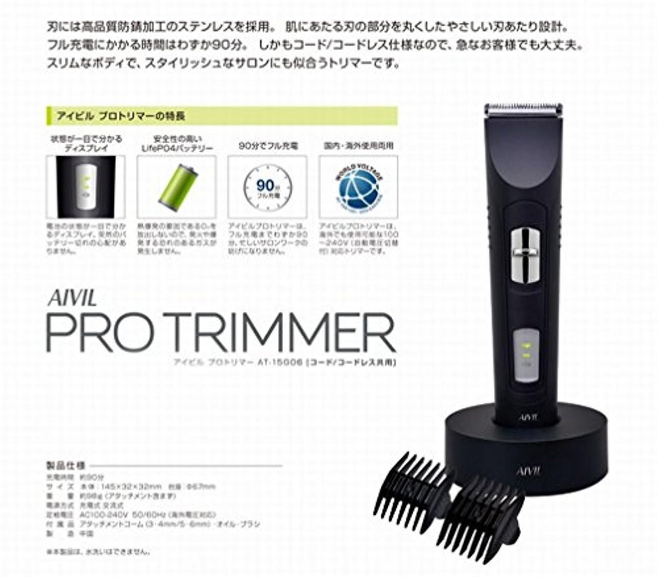 場所家事速記アイビル プロトリマー AT-15G06