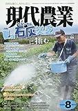 現代農業 2017年 08 月号 [雑誌] 画像