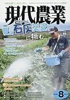 現代農業 2017年 08 月号