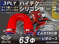 ホースバンド付き ハイテクノロジー シリコンホース エルボ 180度 U字ホース 同径 内径 63Φ レッド ロゴマーク無し インタークーラー ターボ インテーク ラジェーター ライン パイピング 接続ホース 汎用品