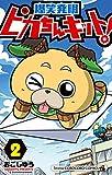 ピカちんキット!: 爆笑発明 (2) (てんとう虫コミックス)