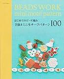 はじめてのビーズ編み立体&ミニモチーフパターン100 (アサヒオリジナル 260)
