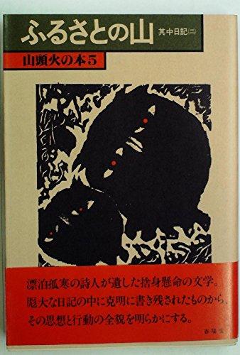 ふるさとの山―其中日記2 (1980年) (山頭火の本〈5〉)