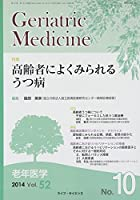 Geriatric Medicine Vol.52No.10―老年医学 特集:高齢者によくみられるうつ病
