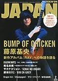 ROCKIN'ON JAPAN (ロッキング・オン・ジャパン) 2014年 02月号 [雑誌]