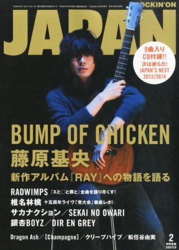ROCKIN'ON JAPAN (ロッキング・オン・ジャパン) 2014年 02月号 [雑誌]の詳細を見る