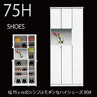 【アウトレット品】 大川家具 シューズボックス SHOES75HシューズBOXホワイト