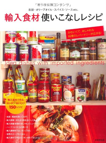 輸入食材使いこなしレシピ