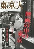 東京人 2009年 11月号 [雑誌]