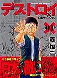 デストロイアンドレボリューション コミック 1-4巻セット (ヤングジャンプコミックス)