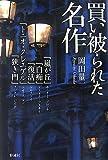 買い被られた名作―『嵐が丘』『白痴』『復活』『トニオ・クレエゲル』『狭き門』