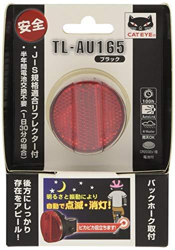 キャットアイ(CAT EYE) 自動点滅テールライト ブラック(バックステー取付タイプ) TL-AU165-BS-GR