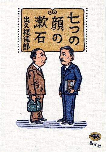七つの顔の漱石の詳細を見る