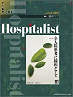 Hospitalist(ホスピタリスト) Vol.2 No.4 2014(特集:緩和ケア)
