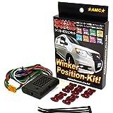 AMC ウィンカーポジションカスタムキット、減光調整機能付き、LED対応(AMCオリジナル品)