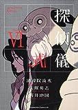 探偵儀式 (6) (角川コミックス・エース 109-6)