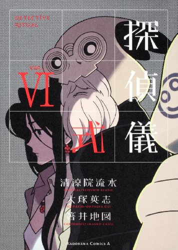 探偵儀式 (6) (角川コミックス・エース 109-6)の詳細を見る