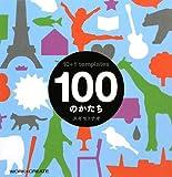 100のかたち (WORK×CREATEシリーズ)