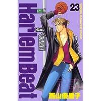 Harlem Beat (23) (週刊少年マガジンコミックス)
