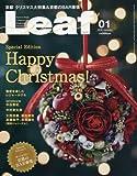 LEAF(リーフ)2018年1月号 (Happy Christmas) 画像