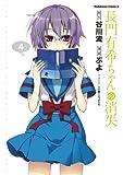 長門有希ちゃんの消失(4)<長門有希ちゃんの消失> (角川コミックス・エース)