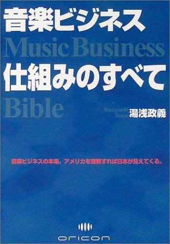 音楽ビジネス 仕組みのすべて―Music Business Bibleの詳細を見る