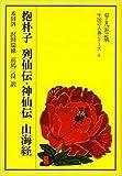 抱朴子/列仙伝/神仙伝/山海経 (中国の古典シリーズ 4)