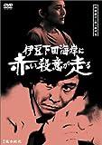 探偵神津恭介の殺人推理8~伊豆下田海岸に赤い殺意が走る~ [DVD]
