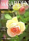 My GARDEN (マイガーデン) 2006年 05月号 画像