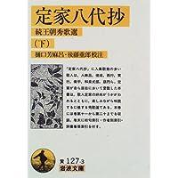 定家八代抄―続王朝秀歌選〈下〉 (岩波文庫)