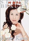 叶恭子のスーパービューティ (Elegance book (Special issue))