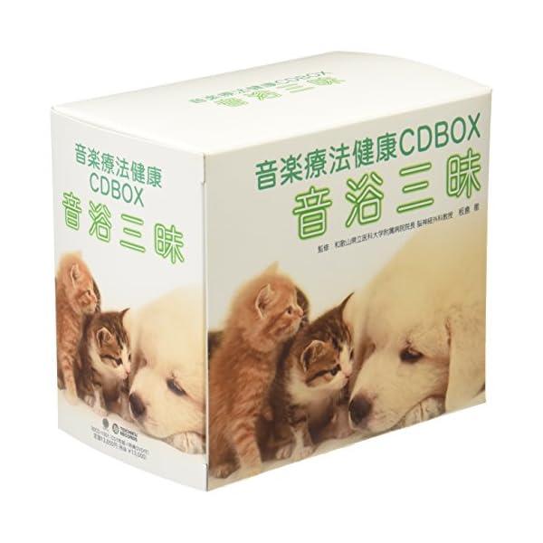 音楽療法健康CDBOX「音浴三昧」(DVD付)の商品画像