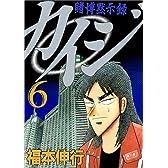 賭博黙示録カイジ(6) (ヤングマガジンコミックス)